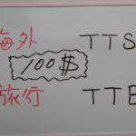 TTSとは