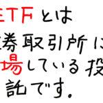 上場投資信託(ETF)とは?